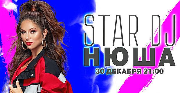 STAR DJ в эфире Love Radio: певица Нюша и ее любимые треки - Новости радио OnAir.ru