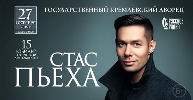 «Русское Радио» приглашает на большой сольный концерт Стаса Пьехи