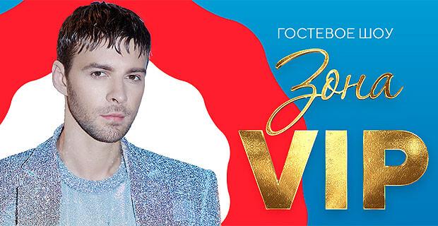 Макс Барских в шоу «Зона VIP» в эфире «Русского Хита» - Новости радио OnAir.ru