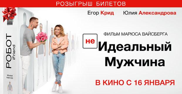Love Radio представляет: премьера фильма «(НЕ)идеальный мужчина» с Егором Кридом в главной роли - Новости радио OnAir.ru