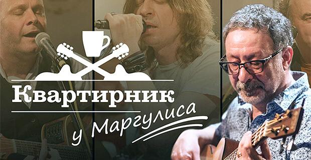 «Авторадио-Санкт-Петербург» приглашает на «Квартирник Маргулиса» - Новости радио OnAir.ru