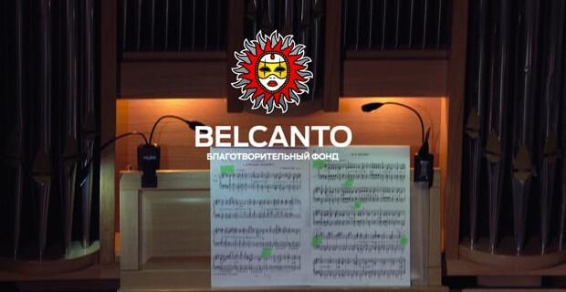 Relax FM поддерживает проекты фонда «Бельканто»