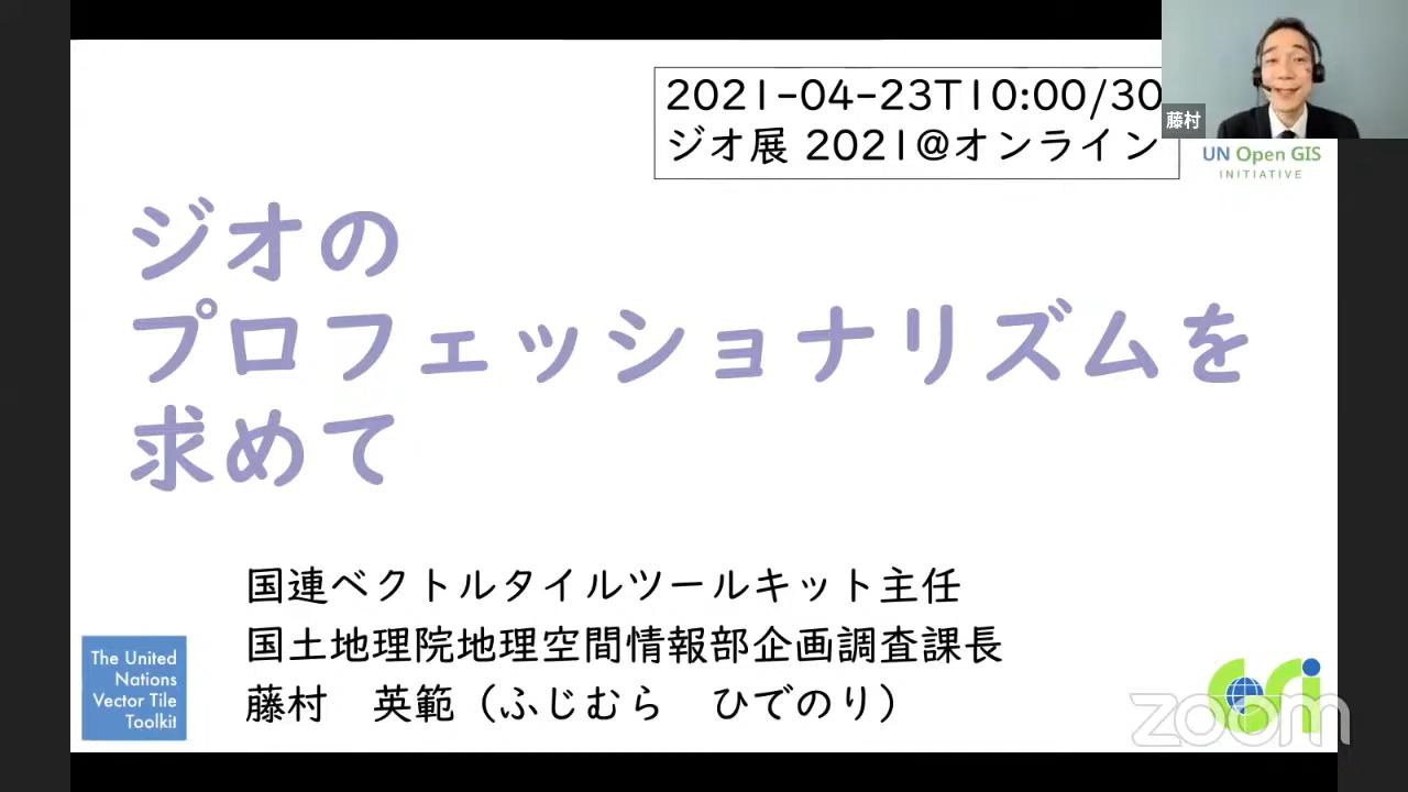 国土地理院 地理空間情報部 企画調査課長の藤村英範氏