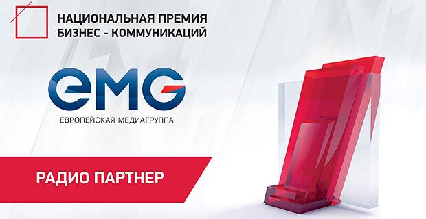 «Европейская медиагруппа» – партнёр Национальной премии бизнес-коммуникаций - Новости радио OnAir.ru