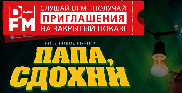 DFM разыгрывает приглашения на премьеру эксцентричной комедии «Папа, сдохни» - Новости радио OnAir.ru