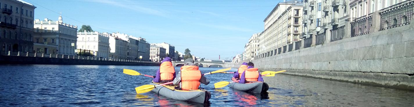 На байдарках по каналам Санкт-Петербурга