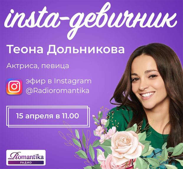 «Insta-Девичник» на Радио Romantika - Новости радио OnAir.ru