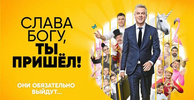 5 апреля при поддержке Радио ENERGY на СТС стартует новый сезон шоу «Слава богу, ты пришел!» - Новости радио OnAir.ru