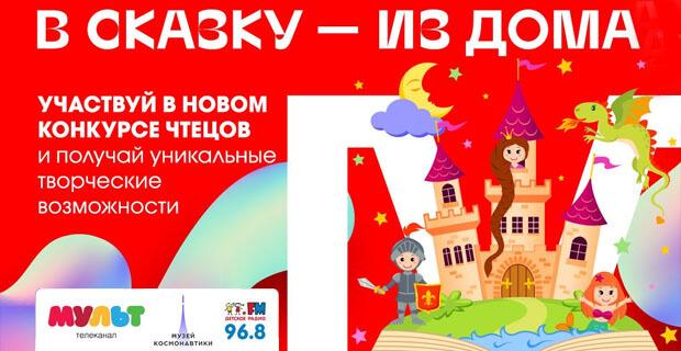 Детское радио приглашает отправиться «В сказку – из дома» - Новости радио OnAir.ru