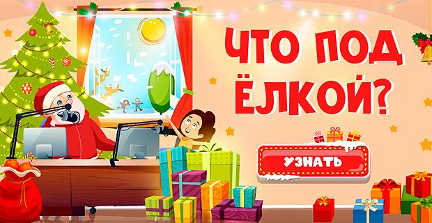 Подарки для слушателей в честь дня рождения Детского радио - Новости радио OnAir.ru