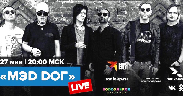 Группа «МЭD DОГ» выступит 27 мая в прямом эфире Радио «Комсомольская правда» - Новости радио OnAir.ru