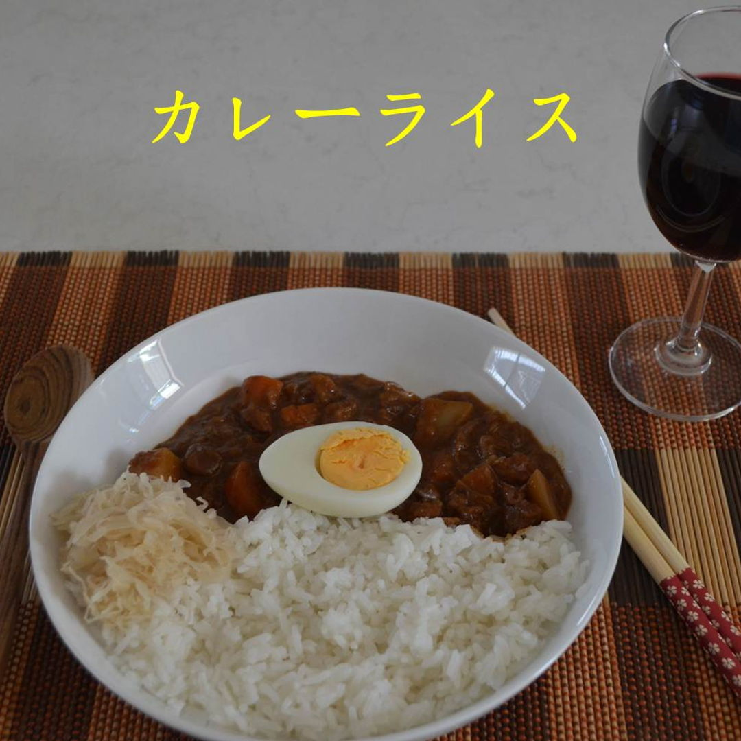 Date: 31 Dec 2019 (Tue) 55th Main: Japanese Curry Rice/Pimped Japanese Spicy Curry Rice/Kare Raisu/カレーライス [166] [135.4%] [Score: 8.8]  The Japanese Curry Rice was served here with hard-boiled egg, sauerkraut, and shiraz cabernet.  「Nyonya Cooking」、秘密の材料をありがとう!