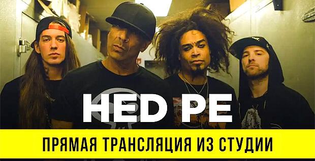 Hed PE в студии MAXIMUM - Новости радио OnAir.ru