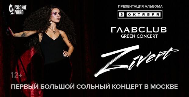 «Русского Радио» приглашает на большой сольный концерт Zivert в Москве - Новости радио OnAir.ru