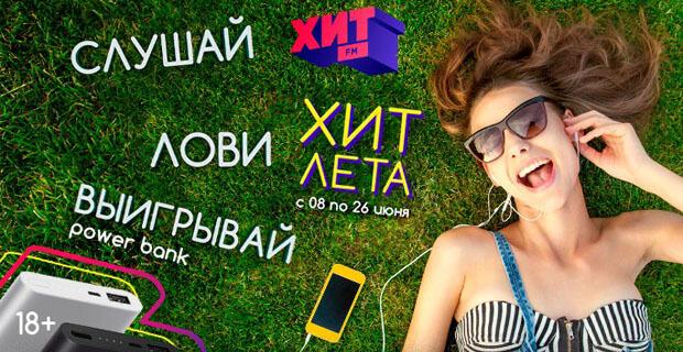 Хит FM разыгрывает в эфире фирменные пауэрбэнки - Новости радио OnAir.ru