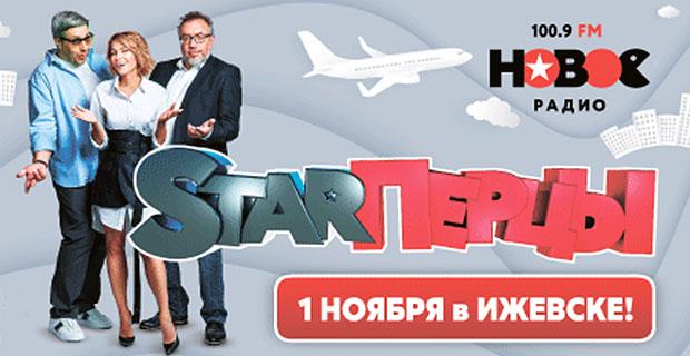Утреннее шоу «Нового Радио» выйдет в прямой эфир из Ижевска - Новости радио OnAir.ru