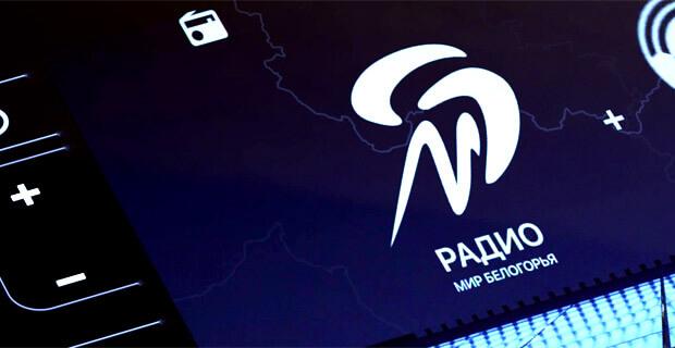 Радио «Мира Белогорья» запустило систему RDS - Новости радио OnAir.ru