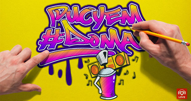 #РисуемДома: творческий челлендж от Love Radio - Новости радио OnAir.ru