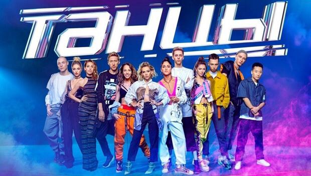 При партнерстве Радио ENERGY пройдет концерт пятого сезона шоу «Танцы» на ТНТ