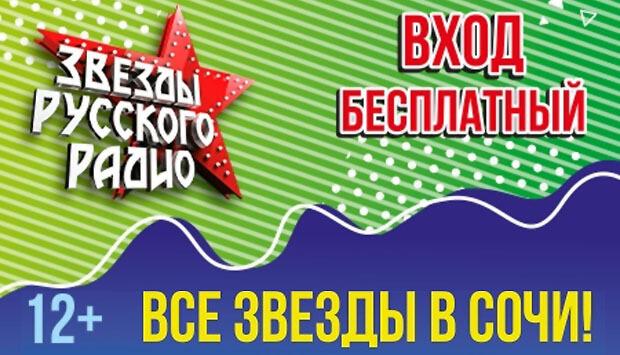 Грандиозный финал фестиваля «Звёзды Русского Радио» в Сочи - Новости радио OnAir.ru