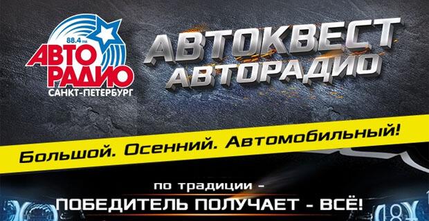 День автомобилиста в Петербурге отметят «Автоквестом Авторадио» - Новости радио OnAir.ru