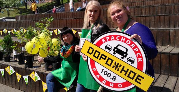 «Дорожное радио» сделало Красноярск зеленее - Новости радио OnAir.ru