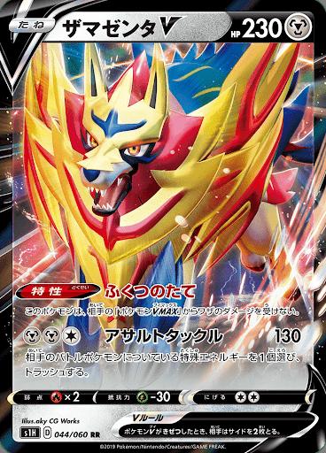 Zamazenta-V-Pokemon-TCG