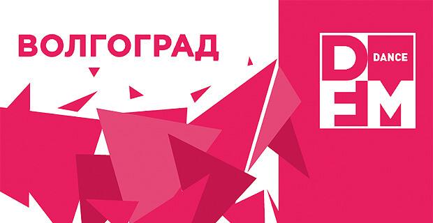 DFM получило новую частоту в Волгограде - Новости радио OnAir.ru