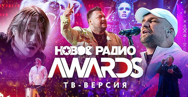 Премию «Новое Радио AWARDS 2020» покажет НТВ - Новости радио OnAir.ru