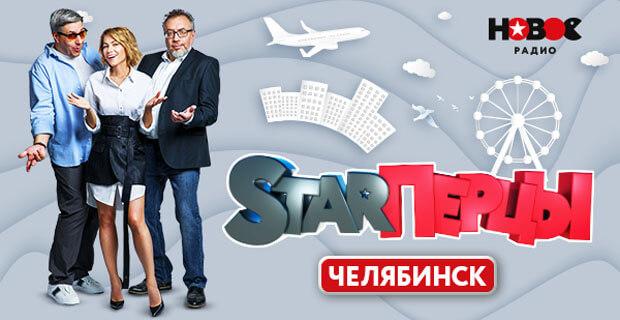 «StarПерцы» выйдут в прямой эфир «Нового Радио» из Челябинска - Новости радио OnAir.ru