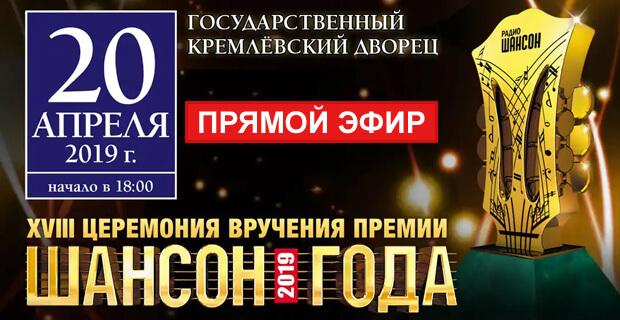 «Шансон Года 2019». Прямая трансляция из Кремля - Новости радио OnAir.ru
