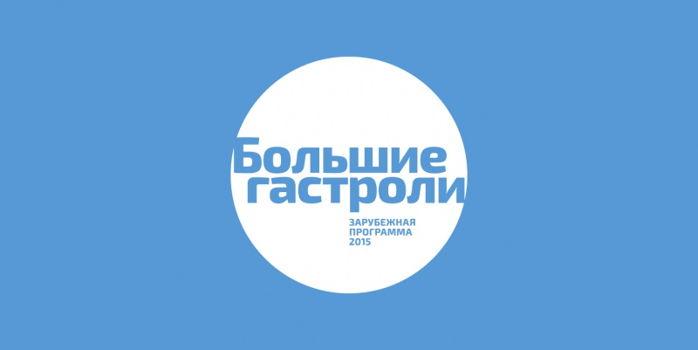 Завершились гастроли в Пятигорск и Элисту
