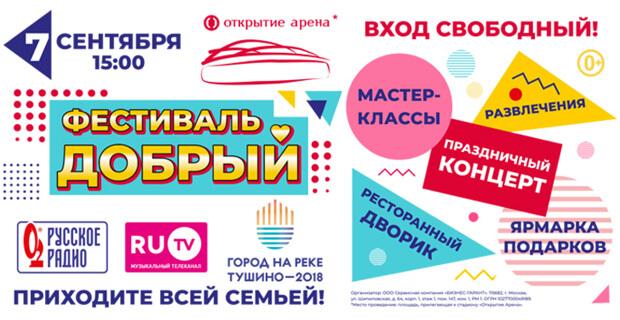 «Русское Радио» и RU.TV приглашают на Большой городской «Добрый фестиваль» - Новости радио OnAir.ru