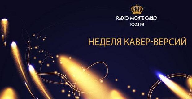 Неделя кавер-версий на радио Монте-Карло - Новости радио OnAir.ru