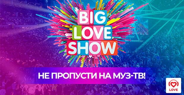Смотрите Big Love Show на МУЗ-ТВ - Новости радио OnAir.ru