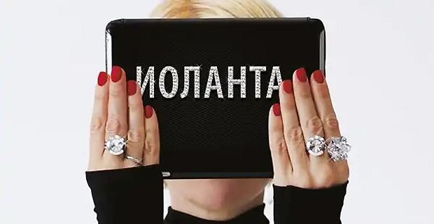 «Иоланта» Чайковского на сцене «Геликон-оперы». Relax FM приглашает на премьеру - Новости радио OnAir.ru