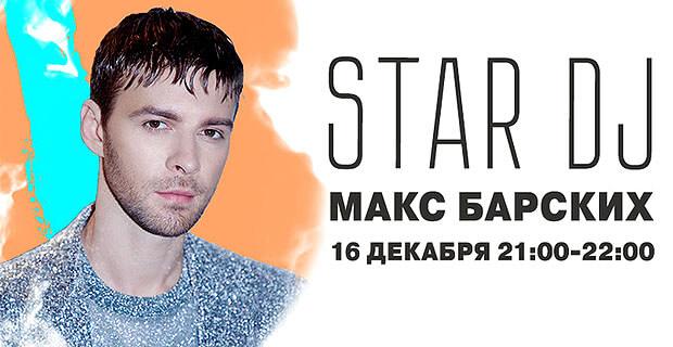 Star DJ в эфире Love Radio: Макс Барских и его любимые треки - Новости радио OnAir.ru