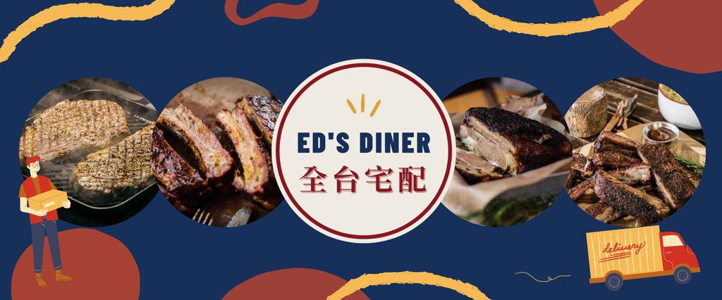 ED's Diner 美式BBQ | 外送專區