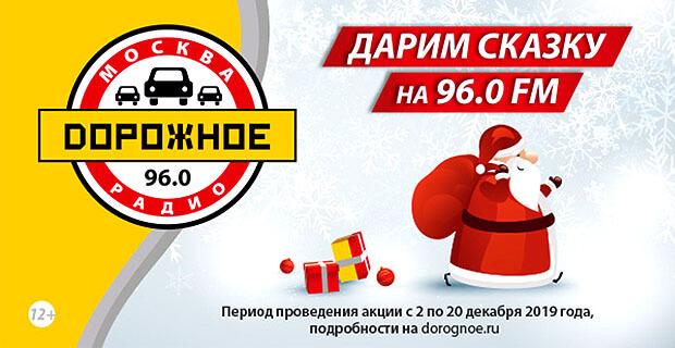 «Дорожное Радио» подарит слушателям путешествие к Деду Морозу - Новости радио OnAir.ru
