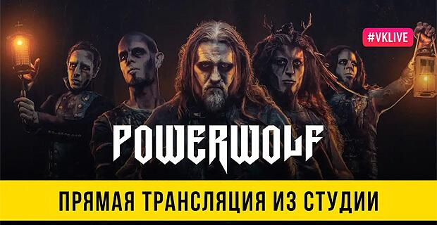 Powerwolf сегодня в гостях у вечернего шоу на Радио MAXIMUM - Новости радио OnAir.ru