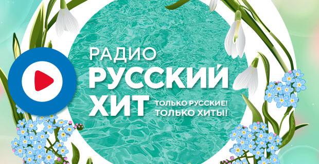 ТОП-30 главных треков этой весны на Радио «Русский Хит» - Новости радио OnAir.ru