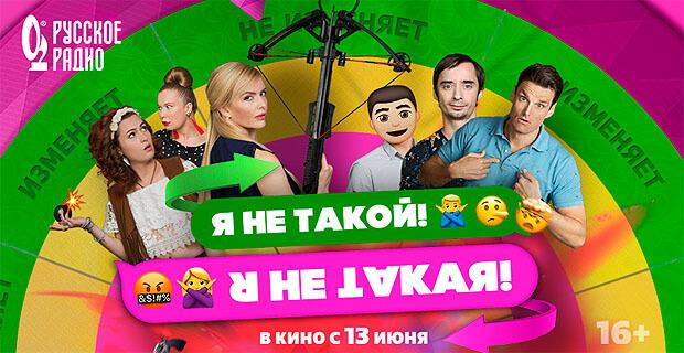 Комедия «Я не такой. Я не такая» выходит на широкие экраны при информационной поддержке «Русского Радио» - Новости радио OnAir.ru