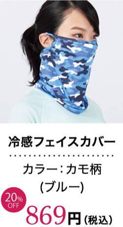 冷感フェイスカバー カラー:カモ柄(ブルー)1,089円(税込)