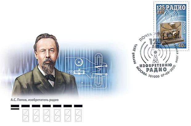 В Калининграде состоялась церемония гашения художественной марки «125 лет изобретению радио» - Новости радио OnAir.ru