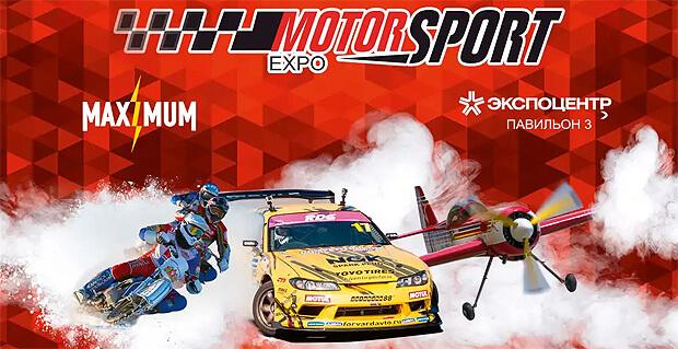 Стань частью Motorsport Expo 2019 вместе с Радио MAXIMUM - Новости радио OnAir.ru