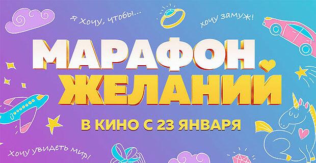 «Марафон желаний» — старт в 2020 году во всех кинотеатрах страны при поддержке «Русского Радио» - Новости радио OnAir.ru
