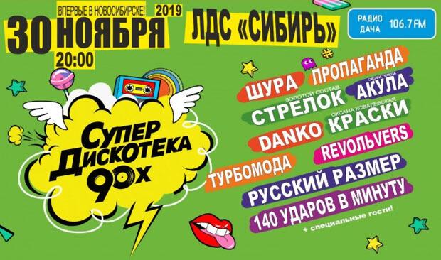«Радио Дача - Новосибирск» подарит билеты на «Супердискотеку 90-х» - Новости радио OnAir.ru