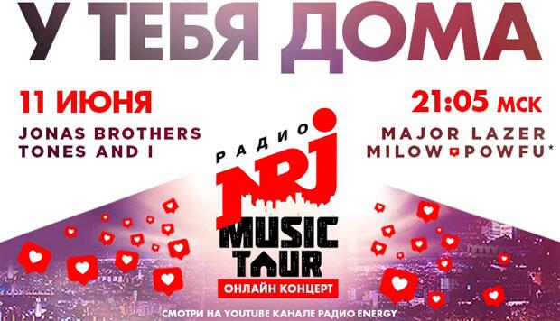 Jonas Brothers, Major Lazer, Milow и другие мировые звезды устроят dance party для слушателей Радио ENERGY - Новости радио OnAir.ru