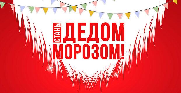 НАШ «Дед Мороз» по трубам не лазит, он исполняет детские мечты - Новости радио OnAir.ru