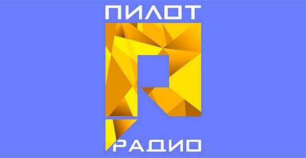 Масштабное весеннее обновление «Пилот-Радио» - Новости радио OnAir.ru
